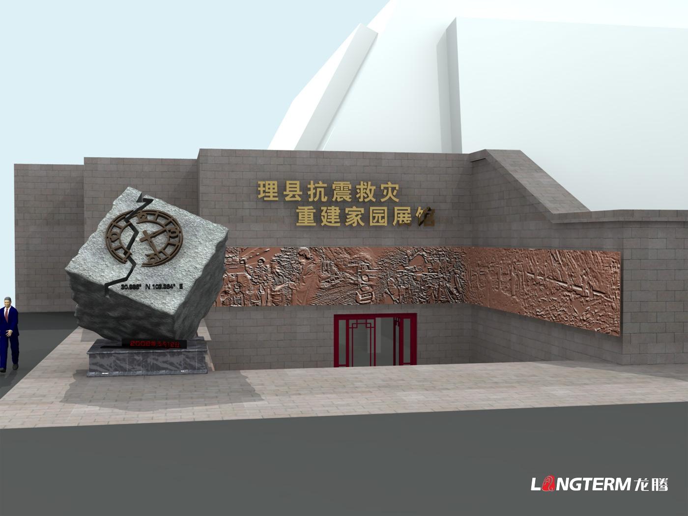 理县抗震救灾展厅设计重建家园展馆装修_四川阿坝藏族羌族自治州理县地震抗震救灾纪念馆设计