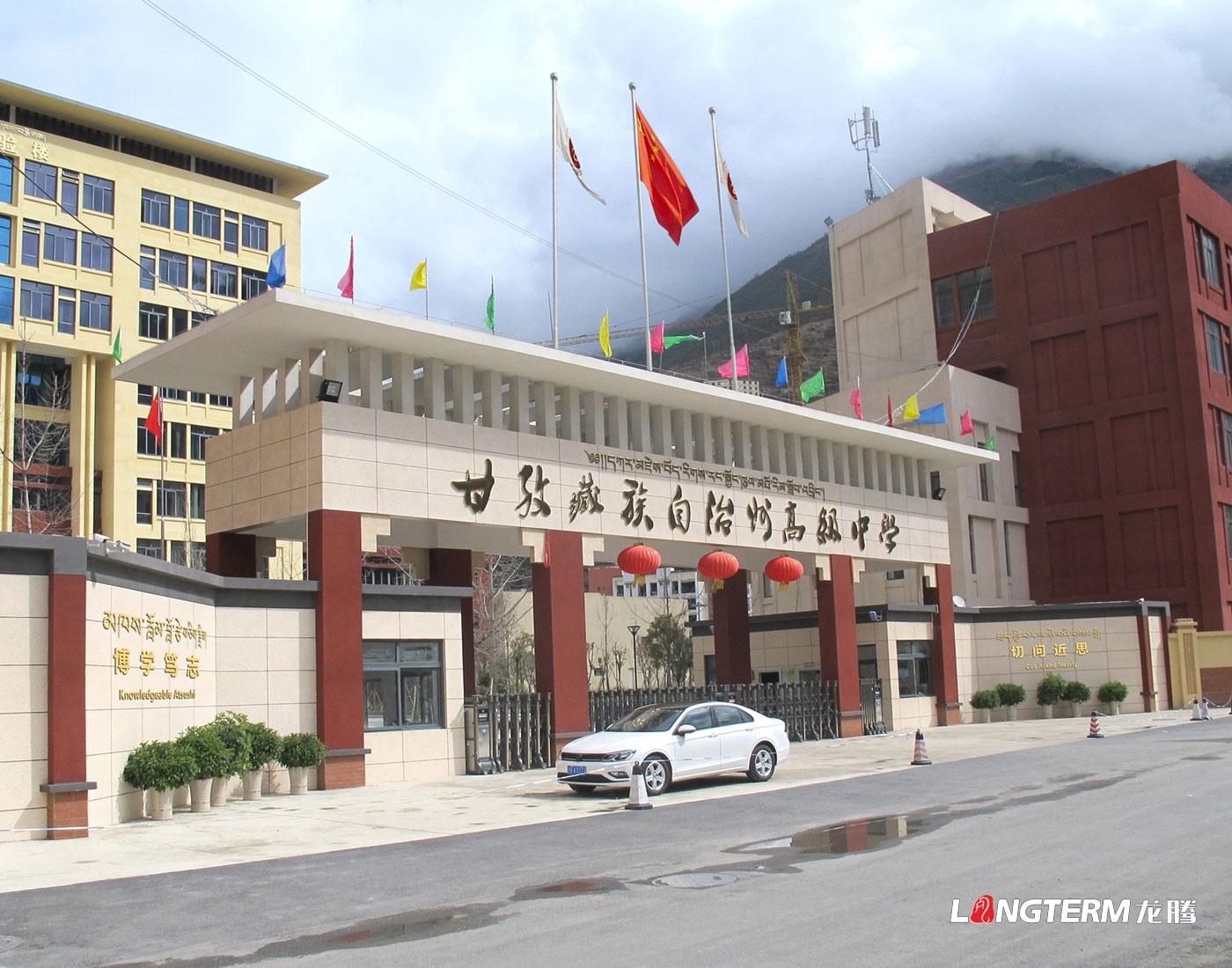 我司中标甘孜藏族自治州高级中学校园文化建设项目